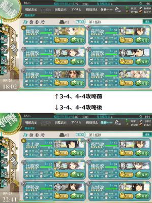 kanmusu_2013-09-25_18-02-35-332.png