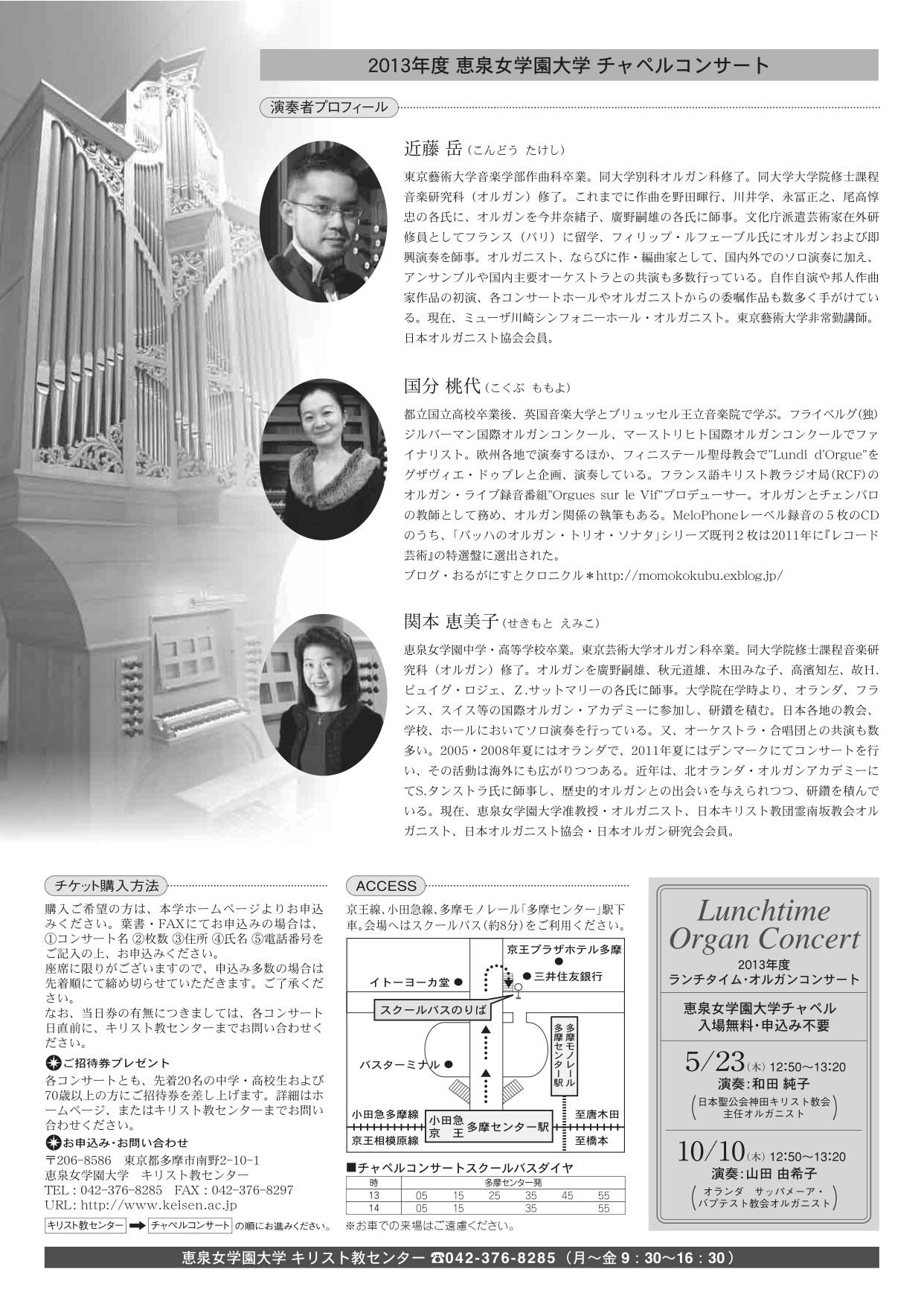 chapelconcert2013b.jpg