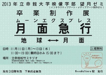 2013卒展ジャンクション用切符-01-copy