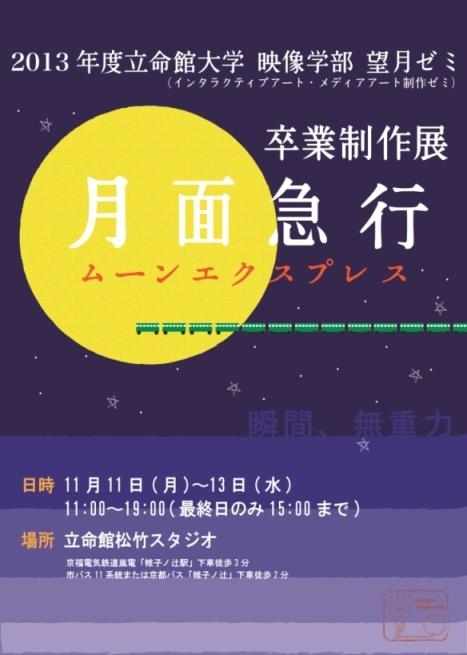 2013年度松竹卒展チラシ表-01-copy