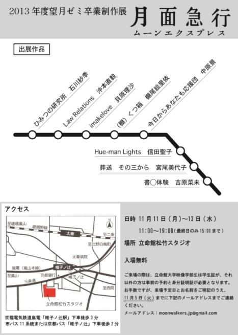 2013年度松竹卒展チラシ裏-copy