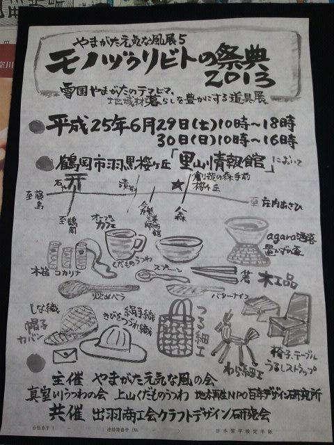 20131風展