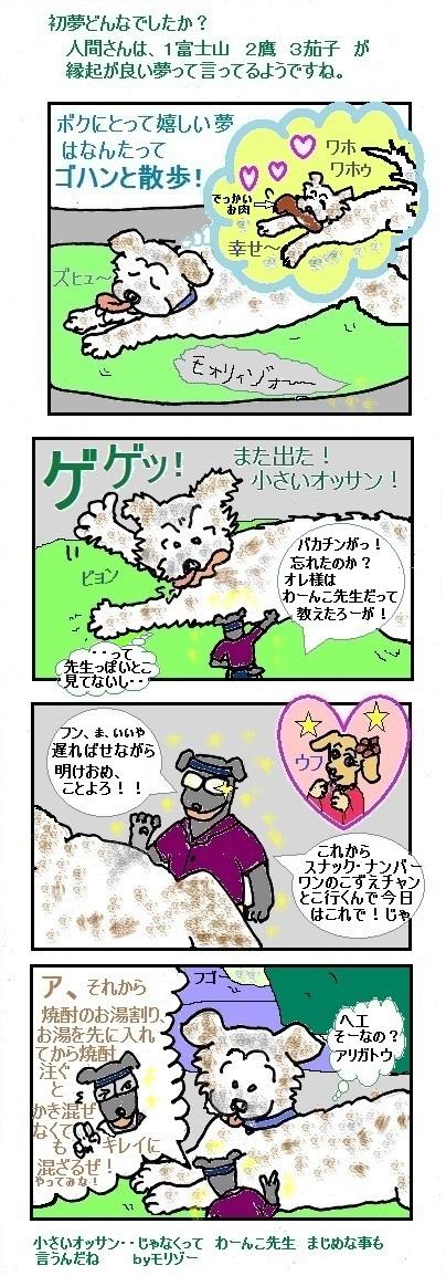 モリゾーちん47 真冬の夜の夢?