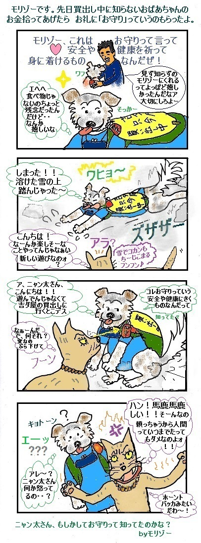 モリゾーちん50 お守り物語1
