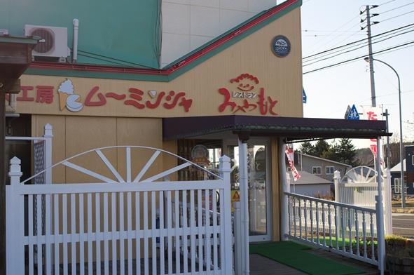 レストランみやもと_01
