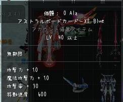 X2Blue