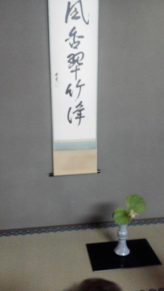 20130503氷川神社家元軸