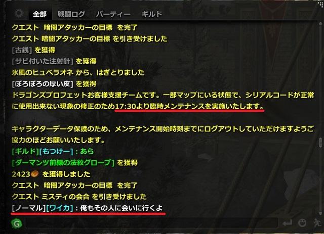 DragonsProphet_20130802_172641.jpg