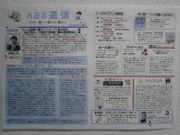 ABS通信5月号