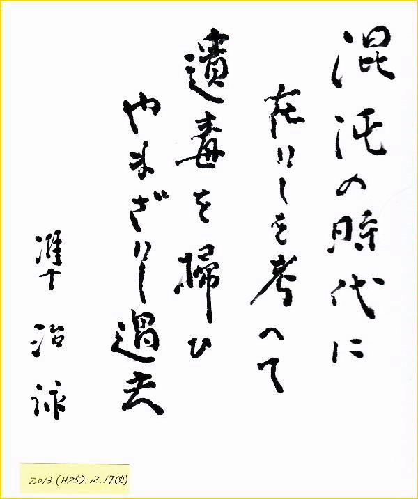 01 600 20131217 増井凖治先生:色紙拝受:混沌の