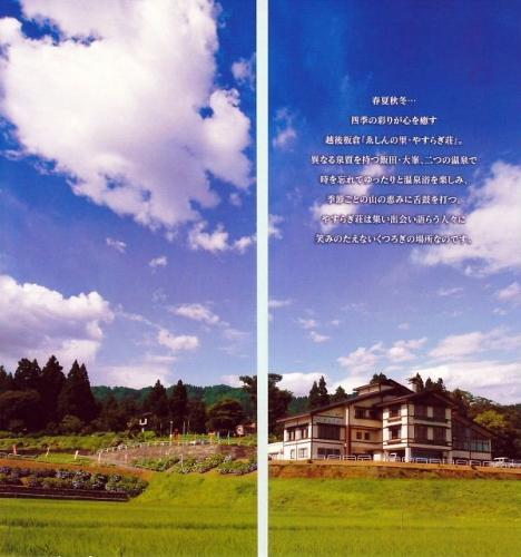 03 600 やすらぎ荘01 周辺景色