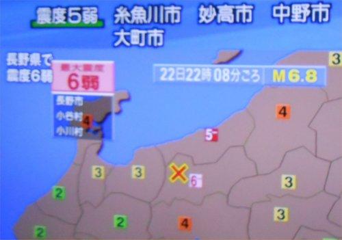 00b 500 20141122 10時8分pm 地震5弱NHK-TV