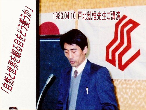 02 500 19830410 戸北先生講演00ご本人