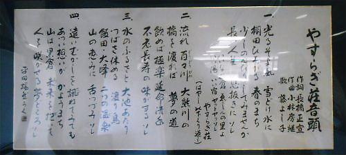 06 500 20141130 やすらぎ荘00やすらぎ荘音頭 平田端然先生