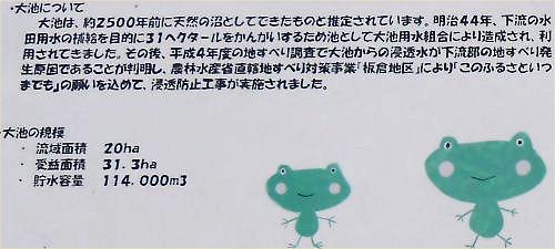11a 500 20141130 やすらぎ荘周辺02大池01解説on board