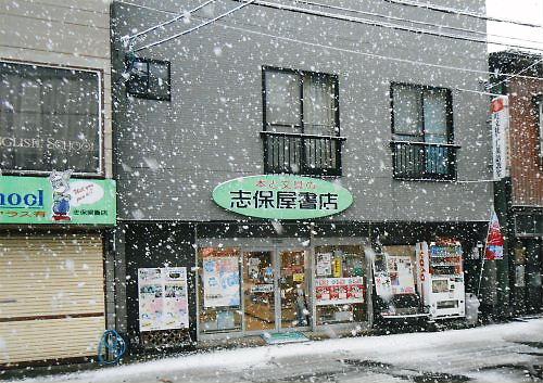 01 500 20141205 初雪2時頃:店頭01