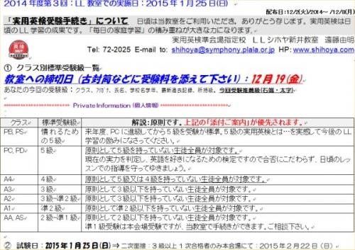 04 600 20150125 実施実用英検:受験手続き01Upper