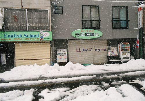 01 500 20141206 雪:早朝:店先