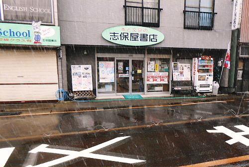 03 500 20141213 1000 am:降雪始め店頭消雪パイプ