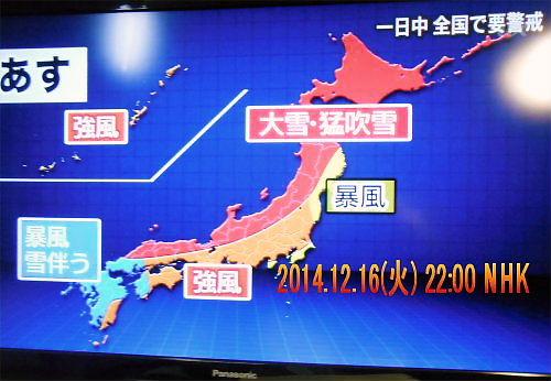 01 500 20141216 22:00 NHK 天気図