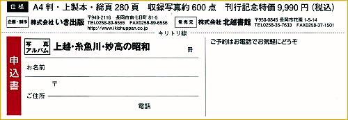 03 500 新刊:上越妙高の昭和03申込書