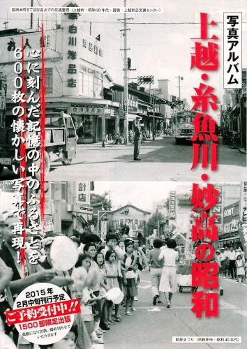 01 500 新刊:上越妙高の昭和Pamph01Cover