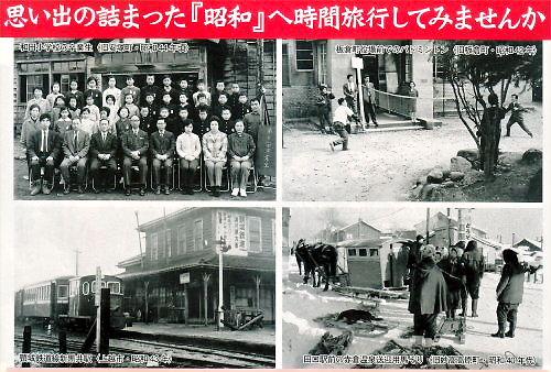 02 500 新刊:上越妙高の昭和Pamph02Back01