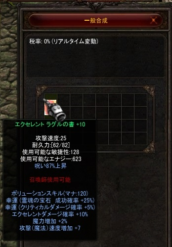 EXラグル10EXD速度2%SL