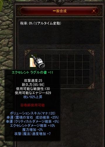 EXラグル11EXD速度2%SL