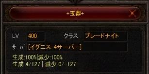 玉鼎400