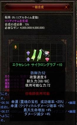 EXサイクロン手10減生L