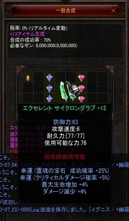 EXサイクロン手12減生L