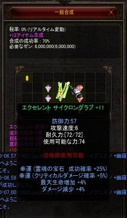 EXサイクロン手11減生L