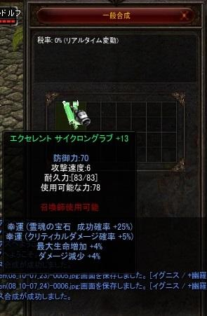 EXサイクロン手13減生L