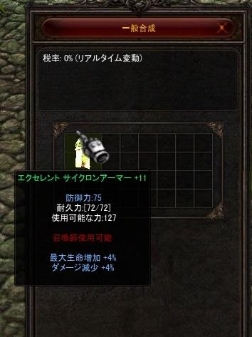 EXサイクロン鎧11減生