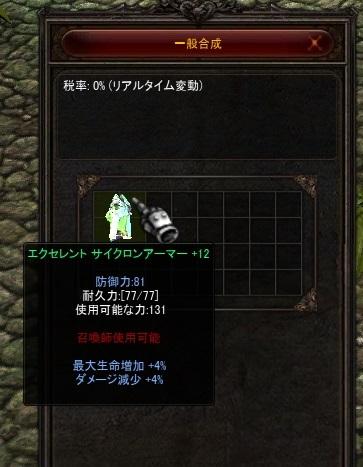 EXサイクロン鎧減生12