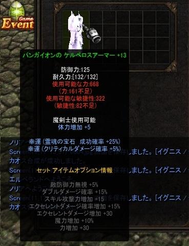 バンケル鎧13L