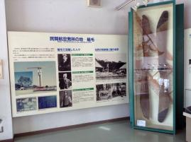 Inage - The Birthplace of Civil Aviation of Japan