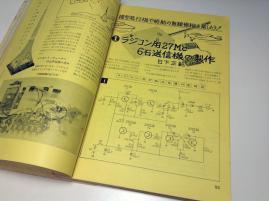 6 Transistors 27MHz Transmitter