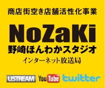 nozakiほんわかスタジオ