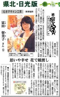 20131023下野新聞s