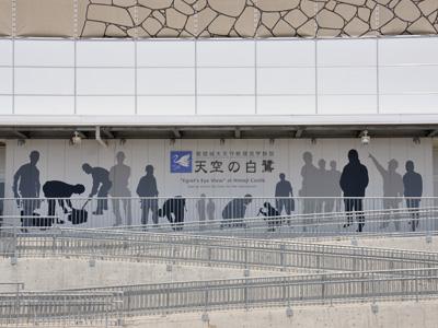 姫路城 入口部分