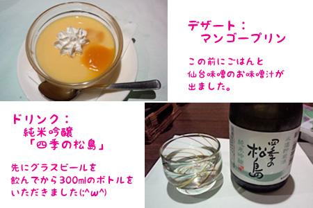 秋保温泉 夕食5