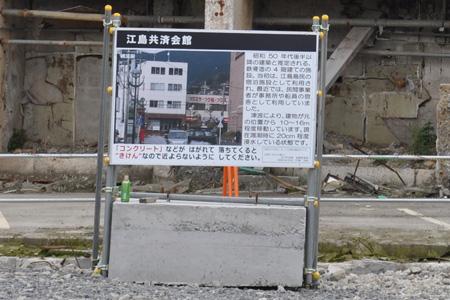 女川町 江島共済会館 2