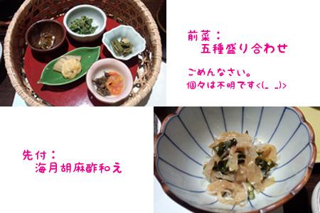 秋保温泉 夕食1