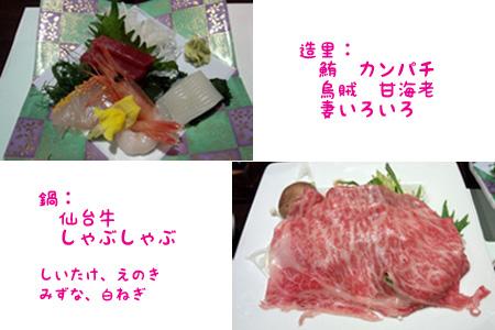 秋保温泉 夕食2
