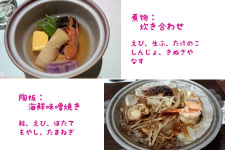 秋保温泉 夕食3