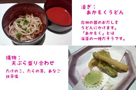 秋保温泉 夕食4