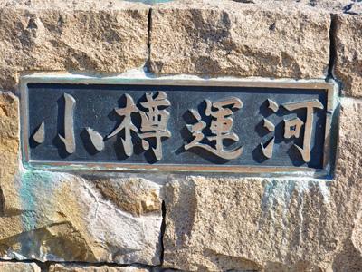 小樽運河 1