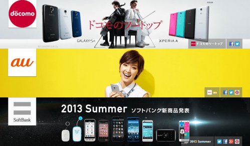 docomo au Softbank 20130807